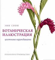 Книга Ботаническая иллюстрация цветными карандашами. Пошаговое руководство