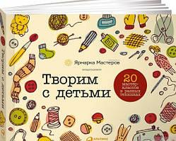 Книга Творим с детьми. 20 мастер-классов в разных техниках