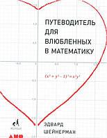 Книга Путеводитель для влюбленных в математику