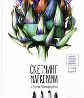 Скетчинг маркерами с Анной Расторгуевой. 6 жанров - 6 уроков