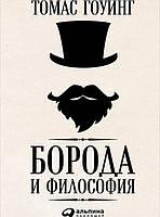 Книга Борода и философия