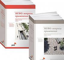Книга МСФО. Вопросы применения. Практическое руководство. В 2 частях (комплект из 2 книг)