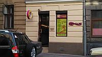 Танцевальный магазин во Львове