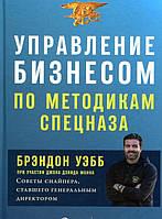Книга Управление бизнесом по методикам спецназа. Советы снайпера, ставшего генеральным директором