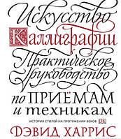 Книга Искусство каллиграфии. Практическое руководство по приемам и техникам