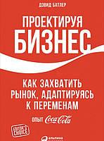Книга Проектируя бизнес. Как захватить рынок, адаптируясь к переменам. Опыт Coca-Cola