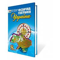 Фізична географія України, 8 кл.(ст.прогр.)  Уварова Г. Ш., Пестушко В. Ю.