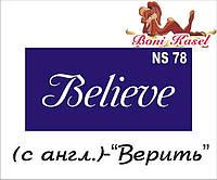 """""""Верить"""" трафаретная надпись №-NS78"""