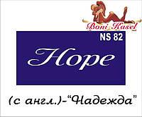 """""""Надежда"""" трафаретная надпись №-NS82"""