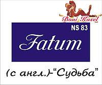 """""""Судьба"""" трафаретная надпись №-NS83"""