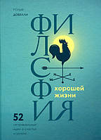 Книга Философия хорошей жизни. 52 нетривиальных идеи о счастье и успехе