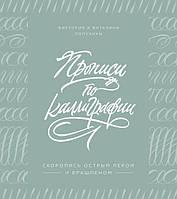 Книга Прописи по каллиграфии. Скоропись острым пером и брашпеном