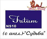 """""""Судьба"""" трафаретная надпись №-NS10"""