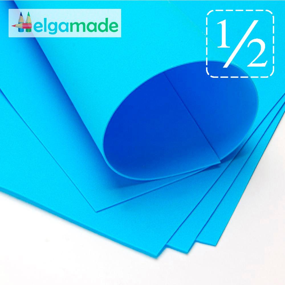 Фоамиран ТЕМНО-ГОЛУБОЙ, 1/2 листа, 30x70 см, 0.8-1.2 мм, Иран