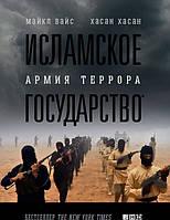 Книга Исламское государство. Армия террора