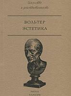 Книга Вольтер. Эстетика