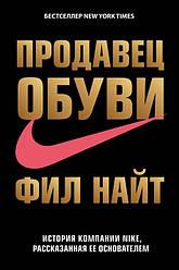 Продавец обуви. История компании Nike рассказанная ее основателем - Фил Найт 353646, КОД: 1050151