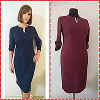 Женское красивое платье осеннее 52р.(44-52)№347 трикотажное большой размер