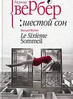 Книга Шестой сон