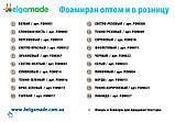 Фоамиран АНТИЧНИЙ БІЛИЙ, 1/2 аркуша, 30x70 см, 0.8-1.2 мм, Іран, фото 3