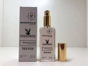 Парфюмированная вода унисекс Mukhallat Montale тестер 65 ml с феромонами  (реплика)