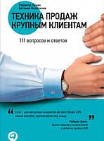 Книга Техника продаж крупным клиентам. 111 вопросов и ответов