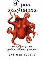 Книга Душа осьминога. Тайны сознания удивительного существа