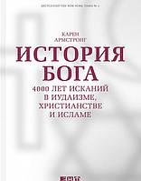 Книга История Бога. 4000 лет исканий в иудаизме, христианстве и исламе