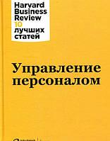 Книга Управление персоналом