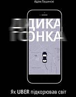 Книга Дика гонка. Як Uber підкорював світ