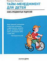 Книга Тайм-менеджмент для детей. Книга продвинутых родителей