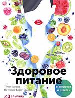 Книга Здоровое питание в вопросах и ответах