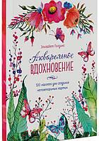 Книга Акварельное вдохновение. 500 наклеек для создания неповторимых картин (+наклейки)