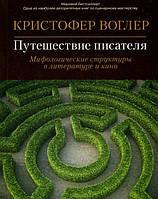 Книга Путешествие писателя. Мифологические структуры в литературе и кино