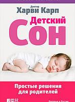 Книга Детский сон. Простые решения для родителей