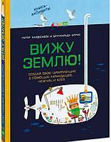 Книга Вижу землю! Создай свою цивилизацию с помощью карандашей, ножниц и клея. Книга-активити