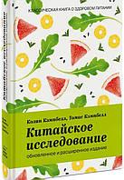 Книга Китайское исследование. Классическая книга о здоровом питании