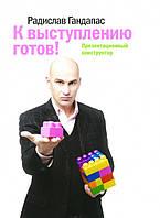Книга К выступлению готов! Презентационный конструктор