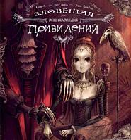 Книга Зловещая энциклопедия привидений