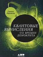 Книга Квантовые вычисления со времен Демокрита