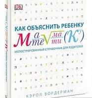 Книга Как объяснить ребенку математику. Иллюстрированный справочник для родителей