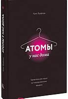 Книга Атомы у нас дома. Удивительная наука за повседневными вещами