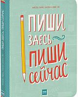 Книга Пиши здесь, пиши сейчас
