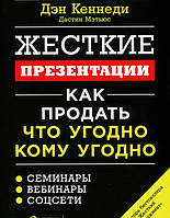 Книга Жесткие презентации. Как продать что угодно кому угодно