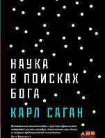 Книга Наука в поисках Бога