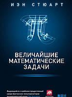 Книга Величайшие математические задачи