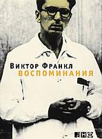 Книга Виктор Франкл. Воспоминания