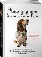 Книга Что значит быть собакой. И другие открытия в области нейробиологии животных