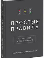 Книга Простые правила. Как преуспеть в сложном мире