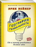 Книга География гениальности. Где и почему рождаются великие идеи